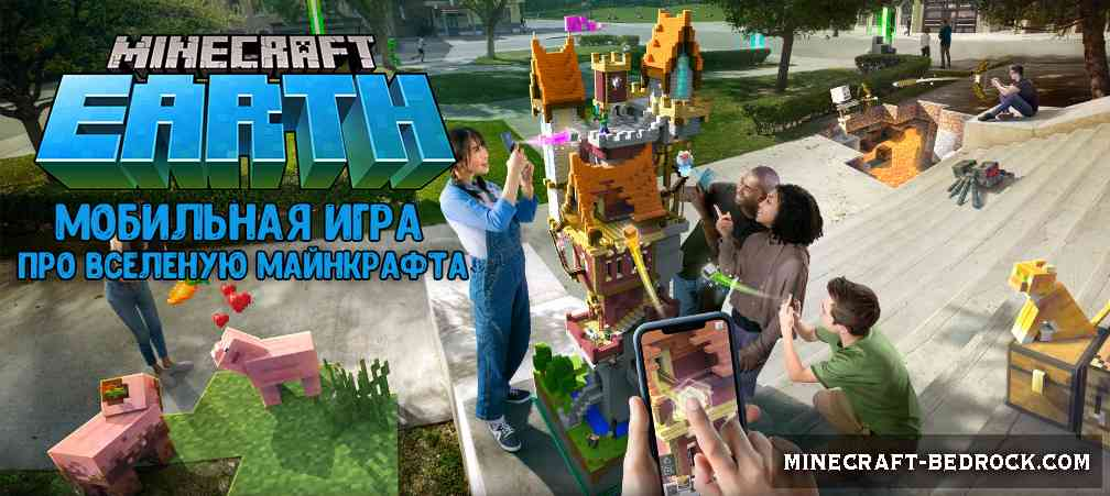 Скачать Minecraft Earth [Тестовая версия]